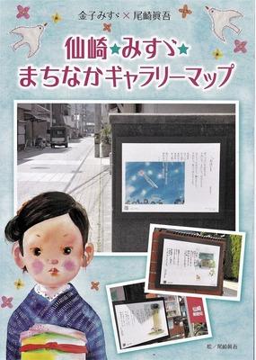 仙崎みすゞ まちなかギャリーマップ.jpg