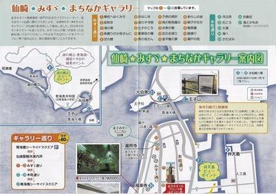 仙崎みすゞ まちなかギャリーマップ1.jpg