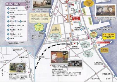 仙崎みすゞ まちなかギャリーマップ2.jpg