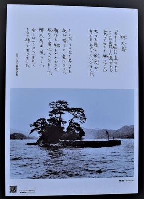 仙崎みすゞまちなかギャラリー2.jpg