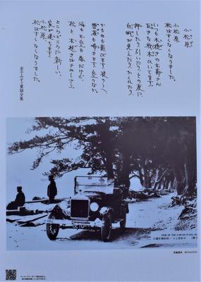 仙崎みすゞまちなかギャラリー 小松原.jpg