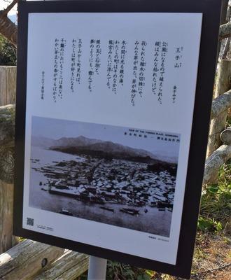 仙崎みすゞまちなかギャラリー 王子山2.jpg