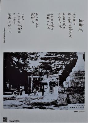 仙崎みすゞまちなかギャラリー 祇園社.jpg