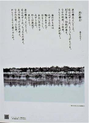 仙崎みすゞまちなかギャラリー 波の橋立1.jpg