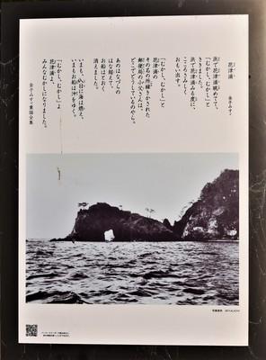 仙崎みすゞまちなかギャラリー・花津浦.jpg