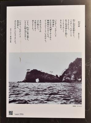 仙崎みすゞまちなかギャラリー・花津浦2.jpg