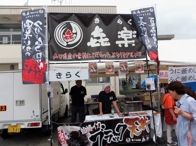 仙崎イカのブラック天丼.jpg