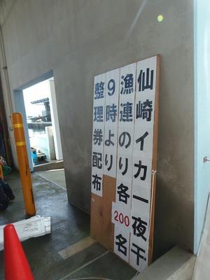 仙崎イカ一夜干し無料整理券配布1.jpg