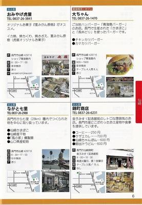仙崎エリア3.jpg