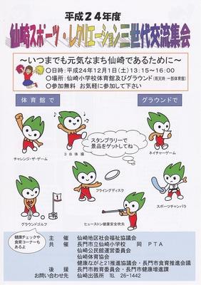 仙崎スポーツ・レクリェーション三代交流集会1.jpg