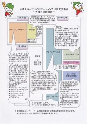 仙崎スポーツ・レクリェーション三代交流集会2.jpg