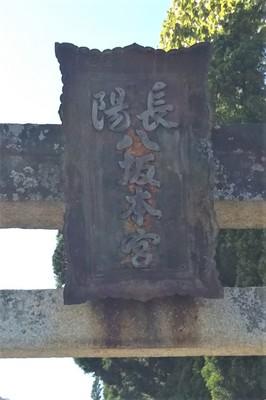 仙崎八坂神社2.jpg