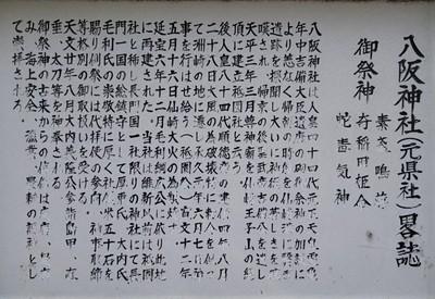 仙崎八坂神社3.jpg