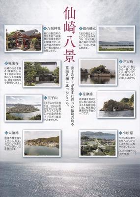 仙崎八景.jpg