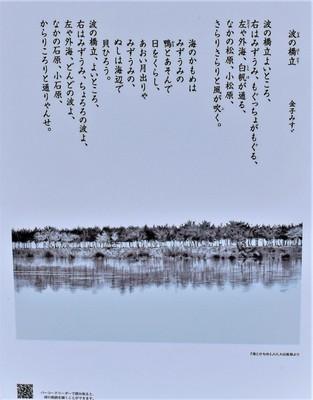 仙崎八景・波の橋立2.JPG
