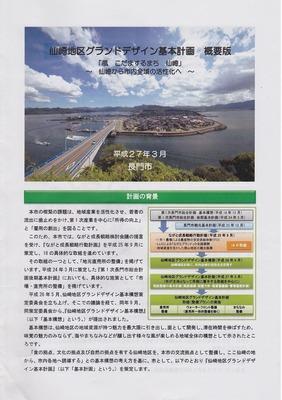 仙崎地区グラウンドデザイン基本計画1.jpg