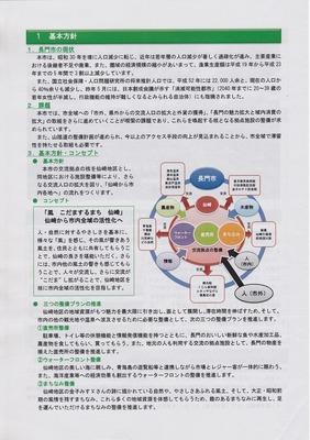 仙崎地区グラウンドデザイン基本計画2.jpg