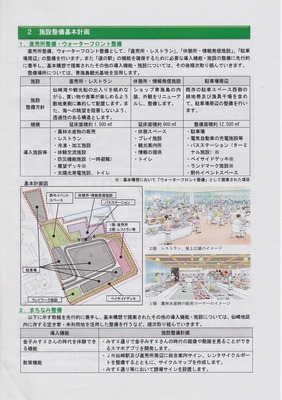 仙崎地区グラウンドデザイン基本計画3.jpg