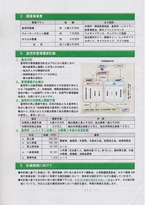 仙崎地区グラウンドデザイン基本計画4.jpg