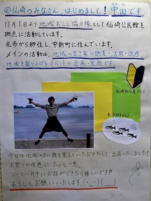 仙崎地域おこし協力隊員・中田さん2.jpg