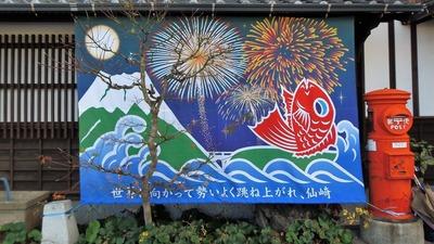 仙崎大漁旗.jpg