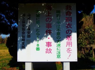 仙崎海上保安部からのお願い.jpg