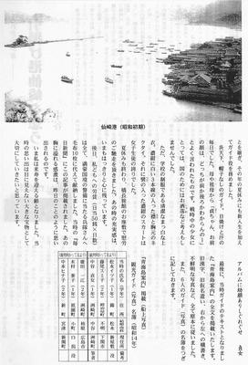 仙崎港.jpg