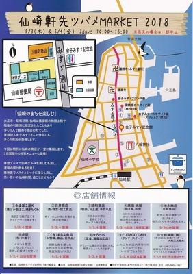 仙崎軒先ツバメMARKET2018.jpg