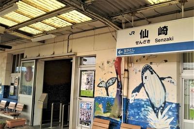仙崎駅4.jpg
