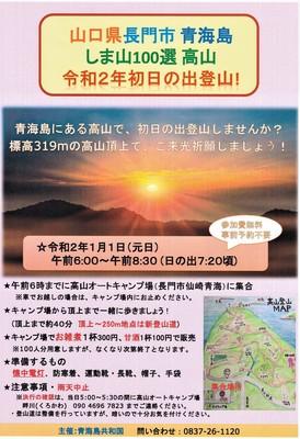 令和2年高山初日の出登山.jpg