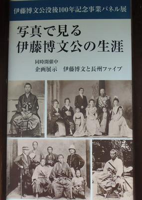 伊藤博文と長州ファイブ.jpg