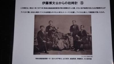 伊藤博文公からの柱時計説明.jpg