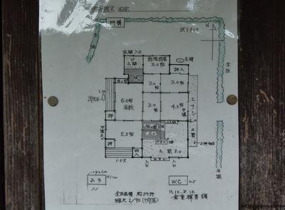 伊藤博文旧宅の間取り図.jpg