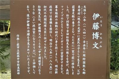 伊藤博文紹介.jpg