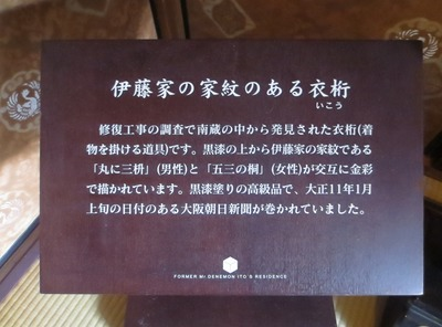 伊藤家の家紋のある衣桁説明.jpg