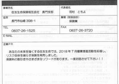 住友生命保険相互会社 長門支部2.jpg