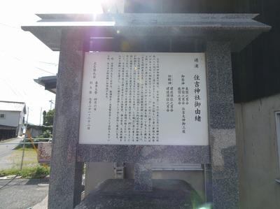 住吉神社・御由緒1.jpg