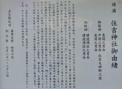 住吉神社・御由緒2.jpg