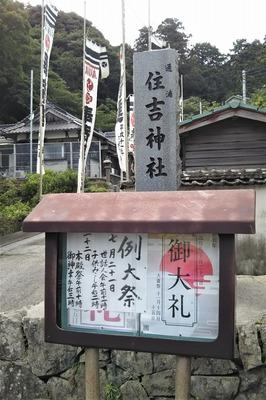 住吉神社例大祭案内.jpg