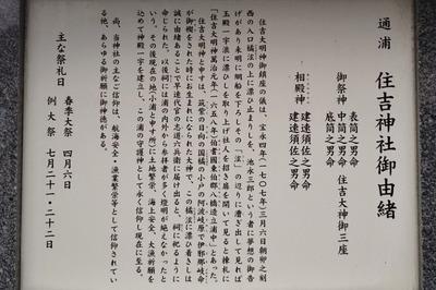 住吉神社御由緒.jpg