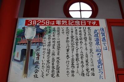 佐賀県では武雄温泉に初めて電灯がついた。.jpg