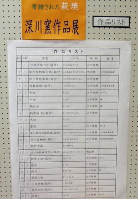 作品リスト.jpg