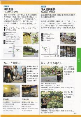 俵山2.jpg