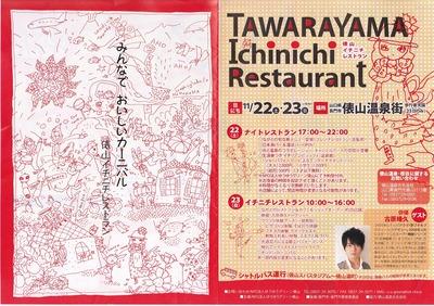 俵山イチニチレストラン・チラシ1.jpg