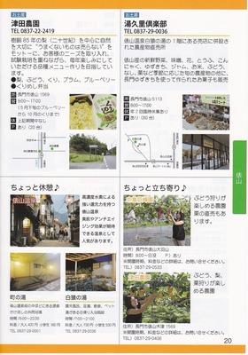俵山エリア2.jpg