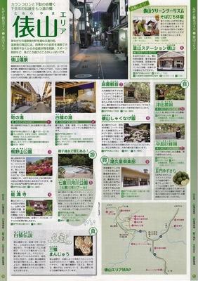 俵山エリアガイド.jpg