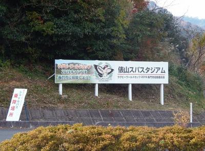 俵山スパスタジアム案内板.jpg