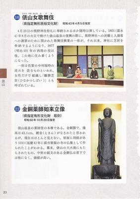俵山女歌舞伎と金銅薬師如来立像.jpg