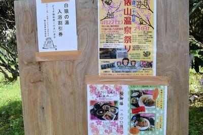 俵山温泉祭り案内.jpg