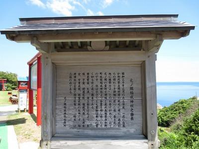元ノ隅稲荷神社の由来.jpg